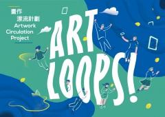 畫作漂流計劃Art Loops!