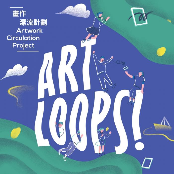 畫作漂流計劃-Art Loops! 主視覺圖