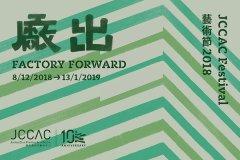 JCCAC 藝術節 2018《廠出》