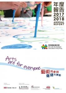 2017-18 年度工作報告
