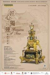 香港賽馬會呈獻系列:匠心獨運 — 鐘錶珍寶展通達導賞暨工作坊