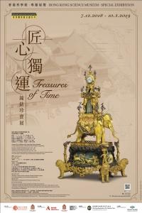 香港賽馬會呈獻系列:匠心獨運 — 鐘錶珍寶展通達導賞暨工作坊宣傳圖像