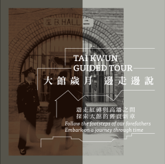 [Accessibility program] Tai Kwun Accessible Guided Tours