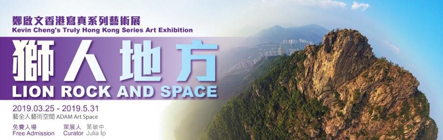 獅人地方: 鄭啟文香港寫真系列藝術展