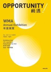 [通達節目]《機遇! WMA年度展覽》通達導賞