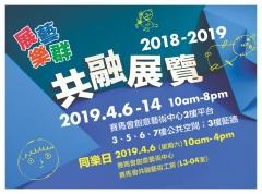 [通達節目]「展藝樂群」- 共融展覽 2018 - 2019