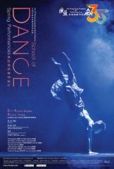 [通達節目]35周年香港演藝學院節:舞蹈學院春季演出