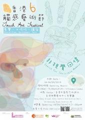 [通達節目]第六屆香港觸感藝術節——非視覺回憶