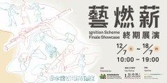 Ignition Scheme Finale Showcase
