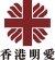 香港明愛標誌