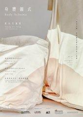 'Body Schema - Yeung Siu-fong Solo Exhibition'