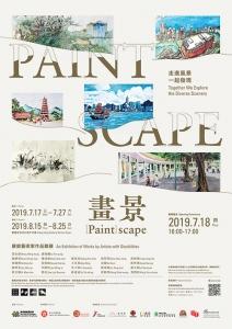 《'Paint'scape 畫景》 - 展能藝術家作品聯展宣傳圖像