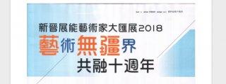【新假期周刊】新晉展藝術家大匯展2018  藝術無疆界 共融十週年