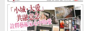 【文匯報】「小城·大愛」共融意念詮釋藝術家心中的愛