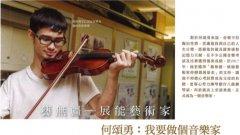 【明周】藝無疆─展能藝術家  何頌勇:我要做個音樂家
