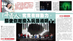 【香港經濟日報】「年青人,究竟有咩動力,驅使你咁投入玩藝術呀?」