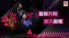 【團結香港基金會】【舞台,可以共融到咁嘅地步】