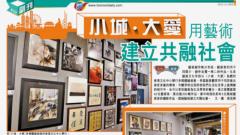 【香港仔】小城·大愛 用藝術建立共融社會