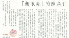 【香港經濟日報】「無限亮」的陳奐仁