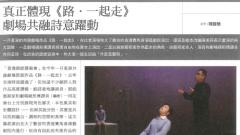 【PAR表演藝術】真正體現《路· 一起走》劇場共融詩意躍動