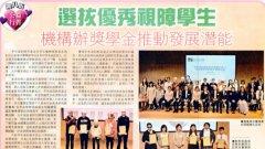 【成報】選拔優秀視障學生 機構辦獎學金推動發展潛能