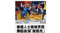 【星島日報】傷健人士衝破界限 舞蹈表演「無限亮」