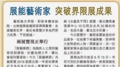 【香港經濟日報】展能藝術家 突破界限展成果
