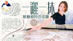 【蘋果日報】一灑一抹療癒視障沙畫師