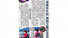 【東方日報】梁美芬外訪 硬銷立會紀念品