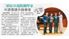 【文匯報】二胡家與視障鋼琴家 共譜傷健共融樂章