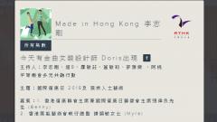【香港電台】香港電台第二台「Made in Hong Kong李志剛」- 國際復康日 2018及 殘疾人士藝術