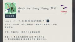 【香港電台】香港電台第二台「Made in Hong Kong李志剛」- 共融文化:殘疾人士的藝術參與