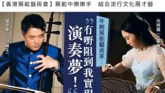 【香港01】【香港展能藝術會】展能中樂樂手 結合流行文化展才藝