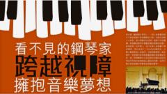 【香港經濟日報】看不見的鋼琴家 跨越視障 擁抱音樂夢想
