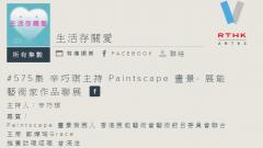 【香港電台】「 生活存關愛 」-#575集 辛巧琪主持 Paintscape 畫景- 展能藝術家作品聯展