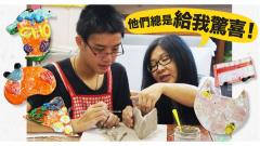 【立場新聞】「邦主」與特殊學生的三年陶藝課:「他們總是給我驚喜!」