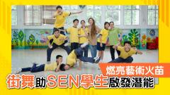 【香港01】【香港展能藝術會】SEN中小學生街舞表演 盡顯青春活力!