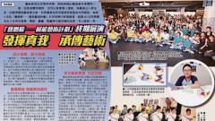 【東方日報】「藝燃薪——展能藝術計劃」終期展演 發揮真我 承傳藝術