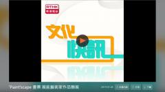 【香港電台】《文化快訊》-'Paint'scape 畫景 展能藝術家作品聯展
