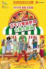 2019東區文化節 青年音樂新世界「音樂大匯演」
