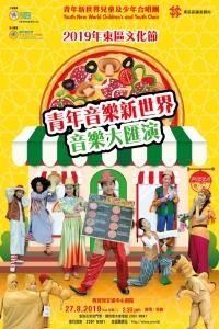 2019東區文化節 青年音樂新世界「音樂大匯演」宣傳圖像