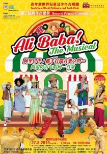 青年新世界兒童及少年合唱團第二屆周年音樂會(阿里巴巴音樂劇)宣傳圖像