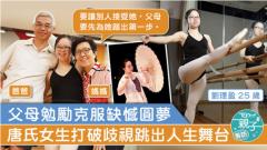 【Topick】【唐氏寶寶】花6年時間完成小三課程 唐氏女生追尋跳舞夢扭轉人生舞台