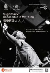 世界文化藝術節2019: 《Signmark:音樂再造人》(芬蘭)