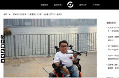 【DronesPlayer】【輪椅上航拍香港.上】靈魂之作公展 他說看世界不只一種角度