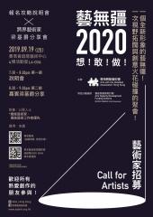 「藝無疆2020:想!敢!做!」說明會及藝術家分享