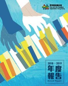 2018-19年度工作報告