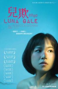 香港戲劇協會《兒欺》宣傳圖像