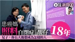 【香港01】【自閉症】患癌媽媽照顧自閉症兒子18年 問題兒童變展能藝術家