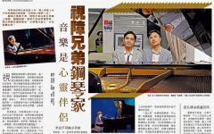 【香港經濟日報】視障兄弟鋼琴家  音樂是心靈伴侶